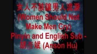 女人不該讓男人流淚 (Women Shouldn't Make Men Cry) Pinyin and English - 胡彥斌 (Anson Hu) Mp3
