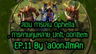 HON สอน เทคนิค Ophelia บังคับหลาย Unit EP.11 By `AoonJiMan