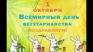 1 октября Всемирный день вегетарианства
