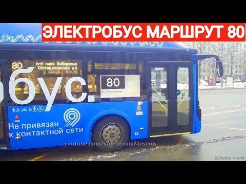 """Электробус 80  """"Осташковская улица"""" - """"6-й мр. Бибирева"""" // 4 декабря 2018"""