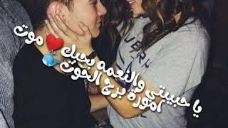 حلات واتس/يا حبيبتي والنعمه بحبك موت أموره برج الحوت