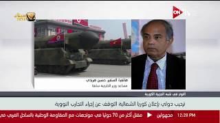 حسين هريدي: الوضع في شبه الجزيرة الكورية بداية واعدة وتحديات كبيرة.. فيديو