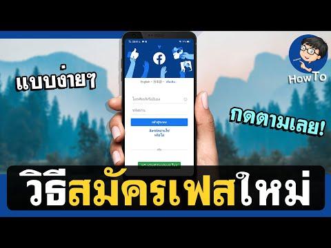 วิธีสมัครเฟสบุ๊คในโทรศัพท์ แบบง่ายๆ 2021  Facebook