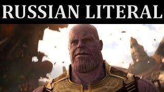 [RUSSIAN LITERAL] Мстители: Война бесконечности