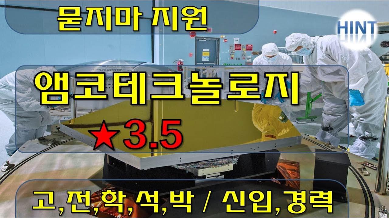 앰코테크놀로지 Amkor 신입 경력 채용공고 200703