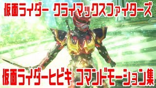 PS4クライマックスファイターズの仮面ライダー響鬼のコマンドモーション...