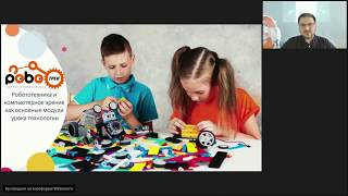 Модульная система современного урока технологии в основной школе
