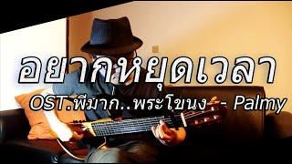 อยากหยุดเวลา OST.พี่มาก..พระโขนง - Palmy - / Fingerstyle Guitar / cover by Nobu