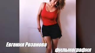 Евгения Розанова - фильмография.