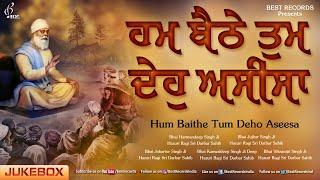 Hum Baithe Tum Deho Aseesa - New Shabad Gurbani Kirtan 2021 - Mix Hazoori Ragis - Best Records