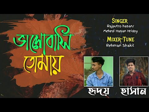 valobashi-তোমায়|my-new-bangla-song-2019|-rajputro-hasan|-mehedi-hasan-hridoy|official-video