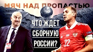 У Сборной России нет будущего Команда стариков