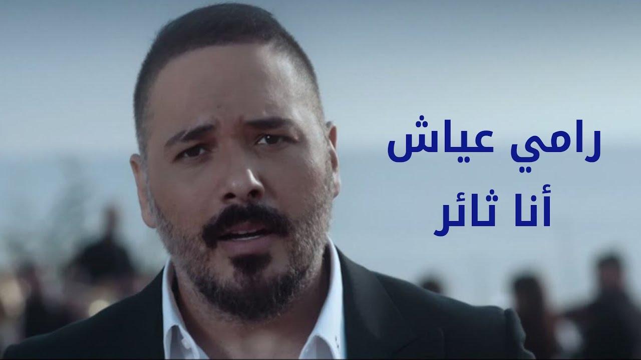 Ramy Ayach - Ana Thaer [Official Video] (2020) / رامي عياش - أنا ثائر