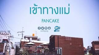 เข้าทางแม่ - PANCAKE [Full HD]