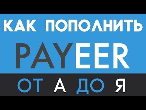 Как пополнить кошелек Payeer? | 3 Проверенных Способа пополнения Пеер!