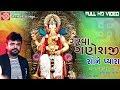 Garva Ganeshji Saune Pyara ||rakesh Barot ||ganpati New Dj Song 2017 ||full Hd Video video