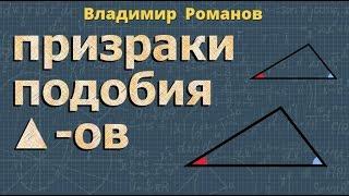 геометрия ПРИЗНАКИ ПОДОБИЯ ТРЕУГОЛЬНИКОВ 8 класс