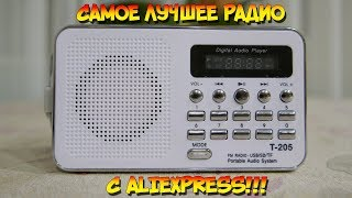 САМОЕ ЛУЧШЕЕ РАДИО С ALIEXPRESS (до 10$ )FM/USB/MP3/SD.ОБЗОР И РАСПАКОВКА.
