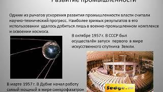 """Презентация к уроку истории: """"Экономика СССР в 1953 - 1964 гг."""" (9 класс)"""