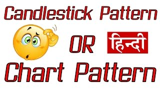 Chart pattern vs candlestick pattern - Must Watch for Beginners Hindi
