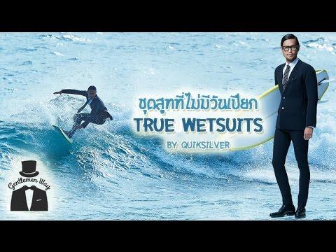 Gentlemen lifestyle   ชุดสูทที่ไม่มีวันเปียก True Wetsuits by Quiksilver