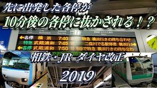 【相鉄・JR ダイヤ改正で登場!】各停が各停に抜かされる謎の列車に乗ってきた!