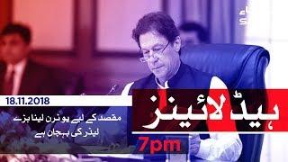 Samaa Headlines - 7PM - 18 November 2018
