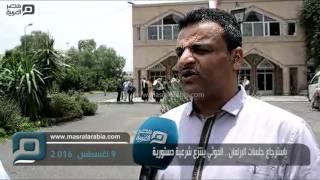 بالفيديو| باسترجاع جلسات البرلمان.. الحوثي ينتزع شرعية دستورية