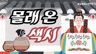 [동화구연] 몰래 온 …