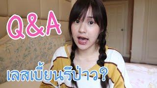 เมจิมีแฟนยัง? ชอบผู้หญิงหรอ!? Q&A | Meijimill