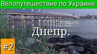 Днепр широкий. Велопутешествие по Украине. #2