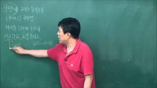 [김창회논술] 상명대 2013 모의논술 문제 1. 작성…