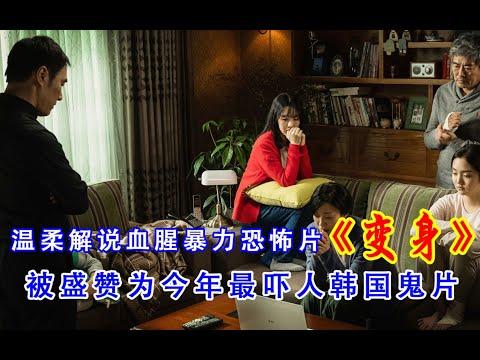 【腹黑电影】:温柔解说血腥暴力的韩国恐怖片「变身」,父亲看着女儿身体的那个眼神真的恶心,电影最可怕的不是厉鬼附身,是人与人之间的信任