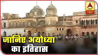 Ayodhya: Take A Look At The City's History | ABP News