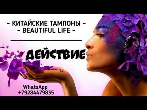 КИТАЙСКИЕ ТАМПОНЫ BEAUTIFUL LIFE/ ДЕЙСТВИЕ ФИТОТАМПОНОВ