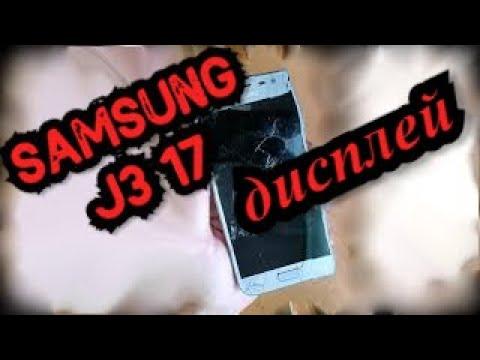 Samsung J3 2017 Замена дисплея