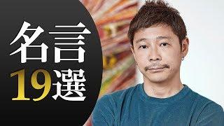 ZOZOTOWN代表「前澤友作(まえざわゆうさく)」名言19選 前澤友作 検索動画 4