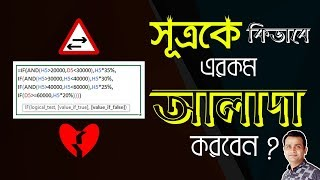 How to Separate Function line by line || Excel Tips and Tricks Bangla 2018
