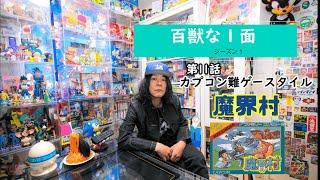YouTube動画:【百獣な1面】主演KICKTHECANCREW MCU【魔界村の回】