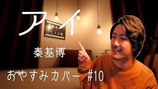 アイ/秦基博(フルカバー・歌詞付き)cover by 真夜中のヒトリ唄 おやす...