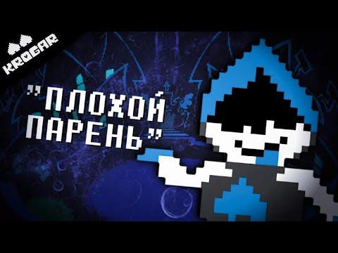 ⚔️ Deltarune 🛡️- Песня Лансера [\