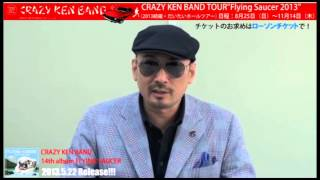 CRAZY KEN BAND TOUR Flying Saucer 2013 (2013続編・だいたいホールツ...