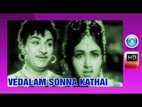 Vedalam Sonna Kathai | Super Hit Tamil Movie