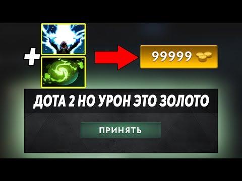 видео: ЭТО ДОТА 2 НО УРОН ЭТО ЗОЛОТО! dota 2 but damage is gold