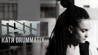 ГРОТ: новый участник группы — Катя DRUMMATIX