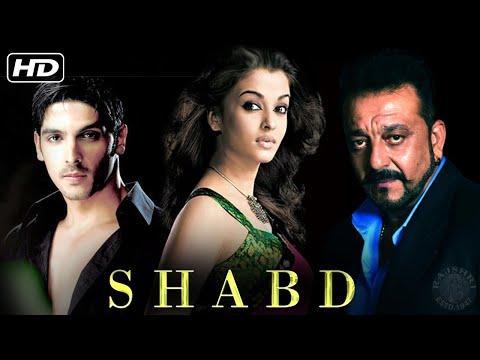 Shabd Full Movie | शब्द 2005 | Sanjay Dutt, Aishwarya Rai, Zayed Khan | Thriller Hindi Movies