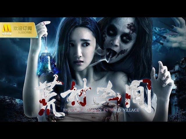 【1080P Chi-Eng】《 荒村凶间/Horrible Masion In Wild Village》东方神话的神秘恐怖魅力(蔡俊涛/贾琳 )#第35届大众百花奖最佳女主角提名惠英红