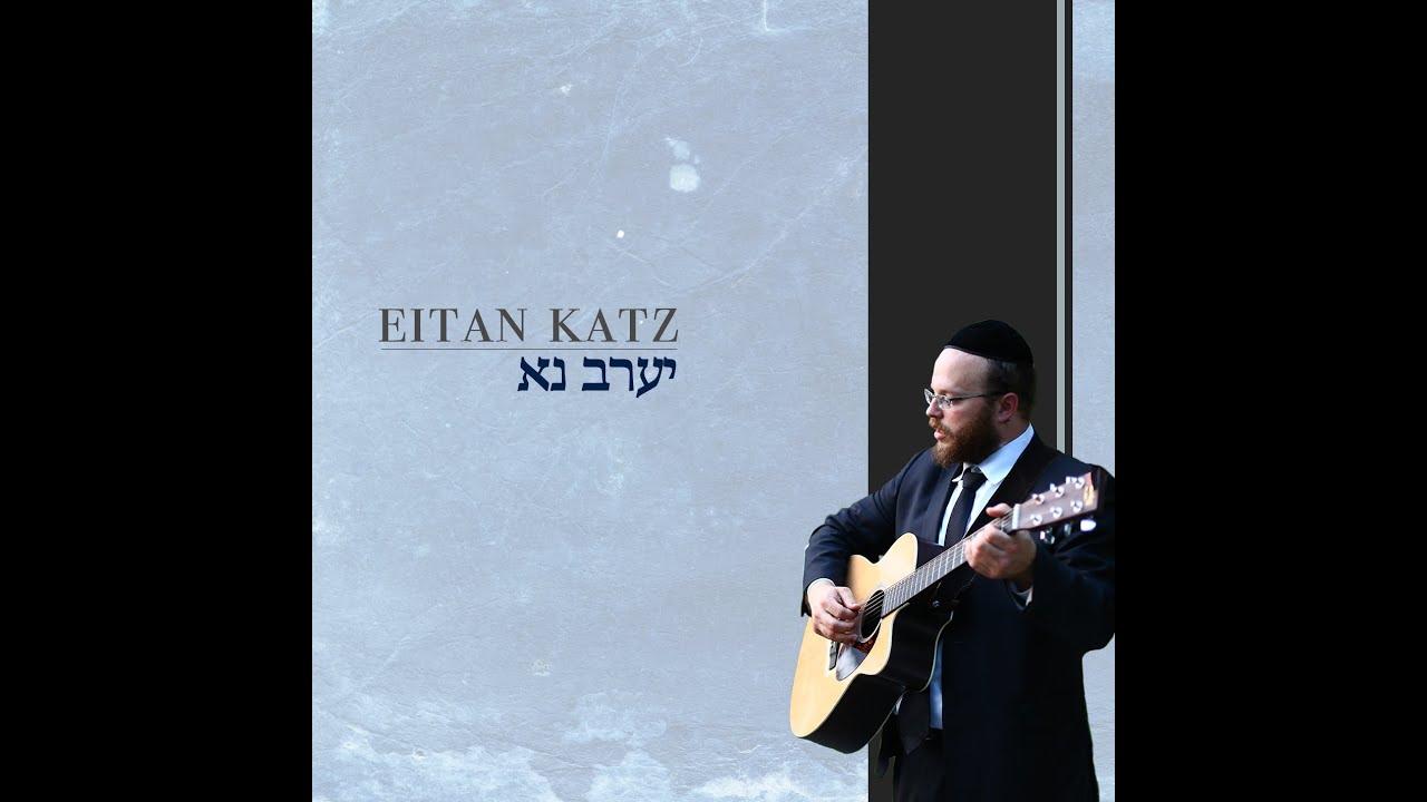 Eitan Katz- Ye'erav Na
