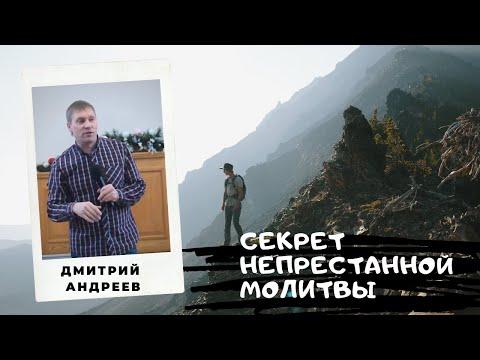 СЕКРЕТ НЕПРЕСТАННОЙ МОЛИТВЫ...Дмитрий