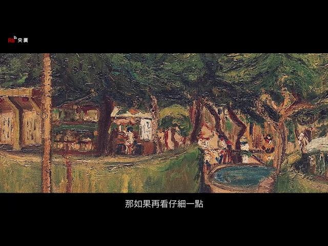 【RTI】Museo de Bellas Artes (4) Chen Cheng-po~ Escena urbana en un día de verano